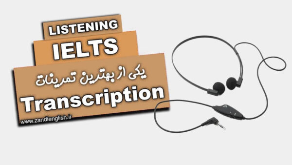 تکنیک نمره ۷ Listening آیلتس