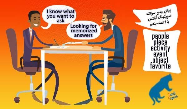 سوالات اخیر اسپیکینگ آیلتس پارت 2