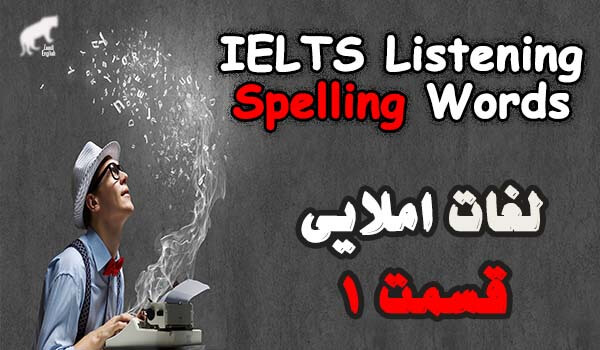 لغات لیسنینگ آیلتس   کلمات غلط انداز و پر تکرار listening