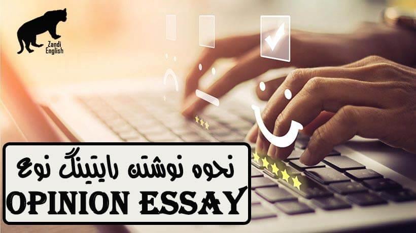 نحوه نوشتن رایتینگ agree or disagree opinion essay