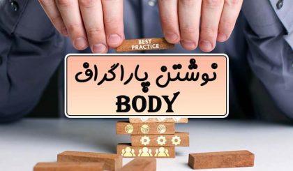 Body paragraph چیست