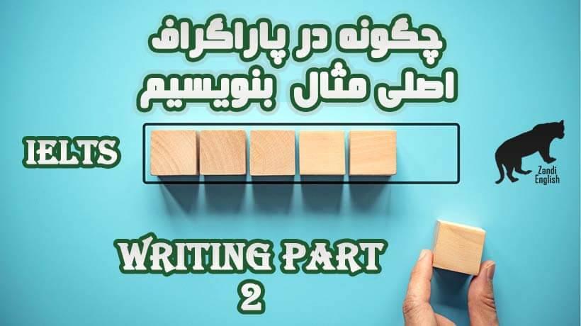 مثال برای topic sentence