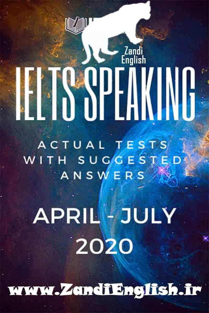 دانلود رایگان کتاب IELTS Speaking Actual Tests April July 2020