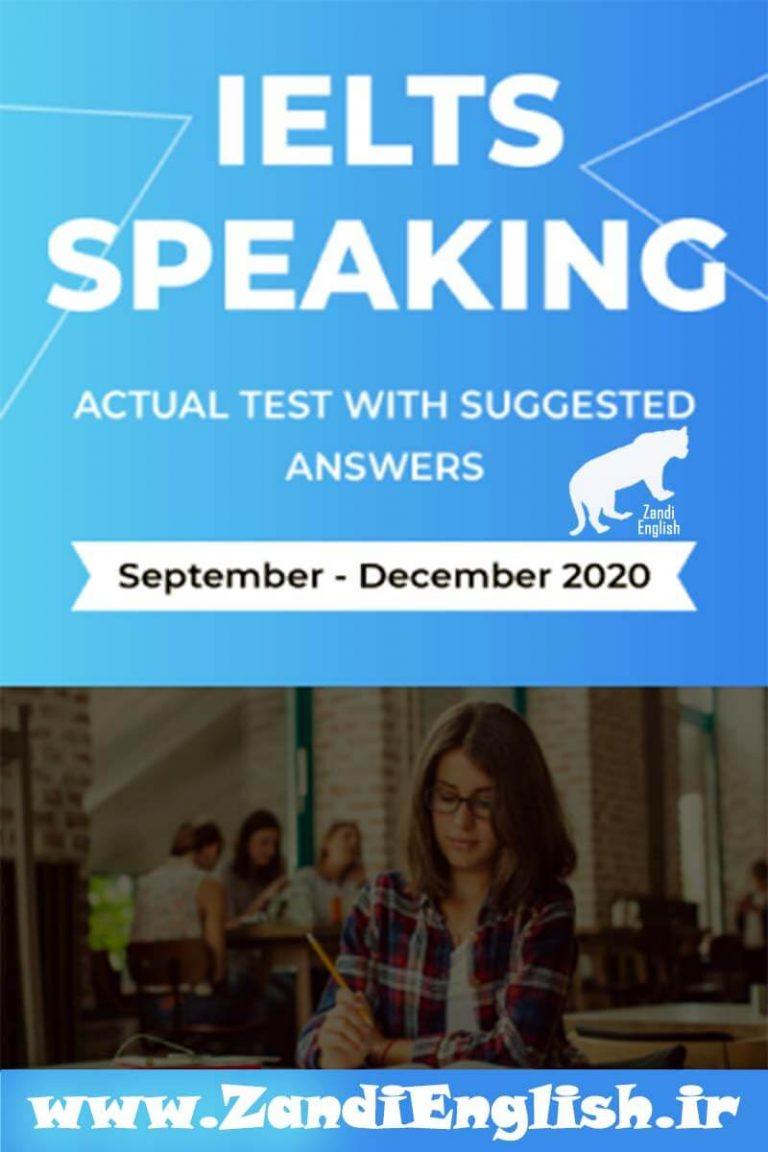 دانلود رایگان کتاب IELTS Speaking Actual tests سپتامبر 2020