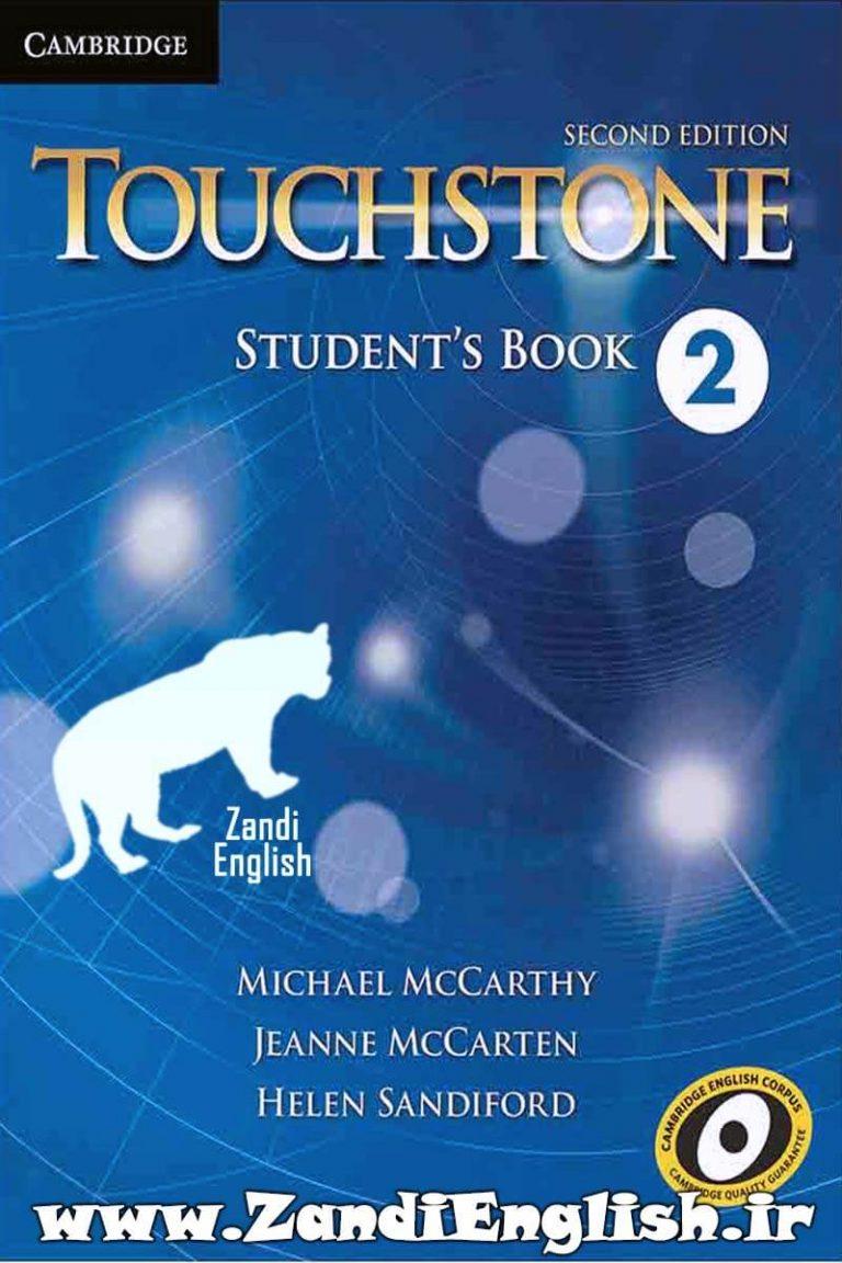دانلود رایگان کتاب Touchstone 2