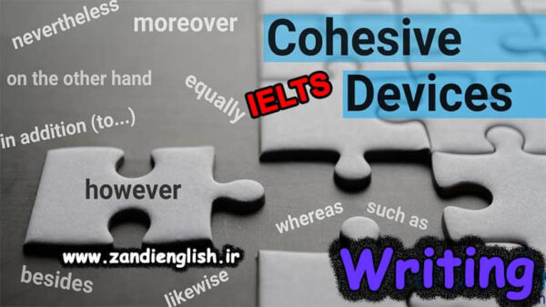 Cohesive devices چیست؟