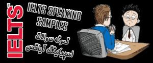نمونه سوالات اسپیکینگ آیلتس