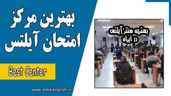 بهترین سنتر آیلتس در ایران