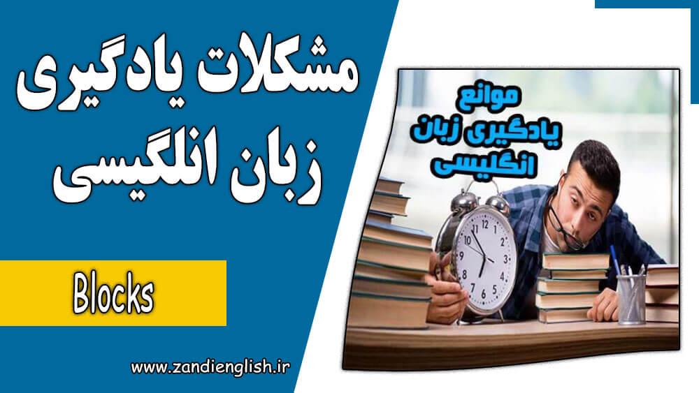 موانع یادگیری زبان انگلیسی