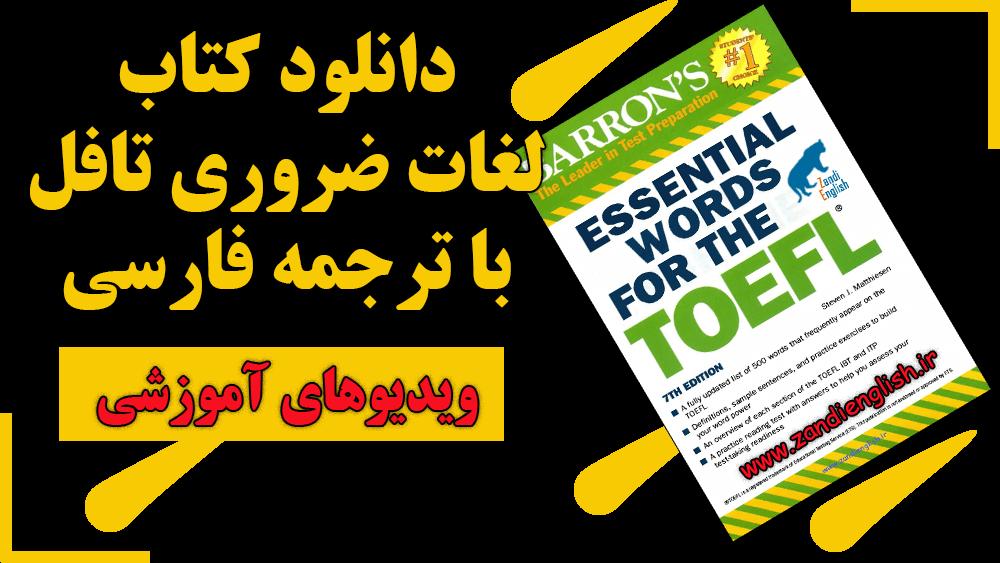 دانلود کتاب لغات ضروری تافل با ترجمه فارسی pdf