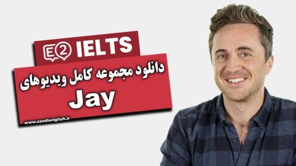 دانلود مجموعه کامل ویدیوهای IELTS Jay