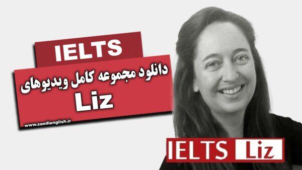 دانلود ویدیوهای آموزشی آیلتس لیز