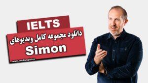 دانلود مجموعه کامل ویدیوهای سایمون