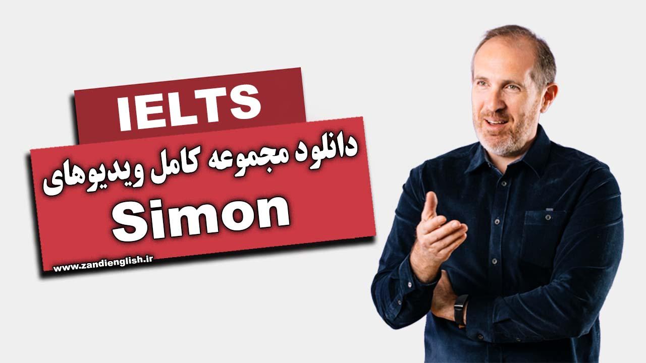 دانلود ویدیوهای آموزشی آیلتس سایمون