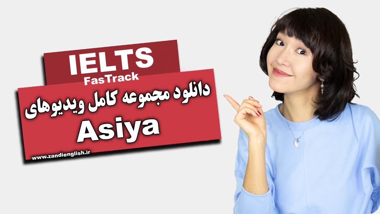 دانلود مجموعه کامل ویدیوهای Asiya FasTrack IELTS