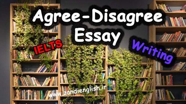 جملات و ساختار برای رایتینگ agree/disagree
