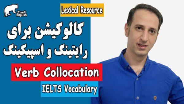 استفاده از Collocation در رایتینگ آیلتس