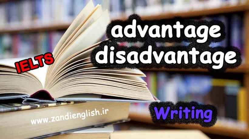 جملات و ساختار برای رایتینگ advantage/disadvantage