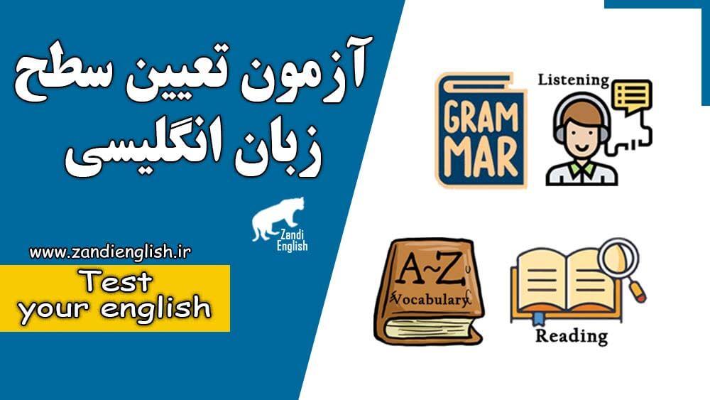 بهترینآزمون تعیین سطح زبان انگلیسی pdf با جواب