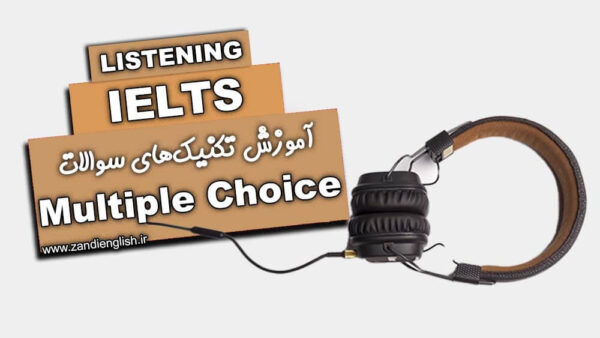 آموزش سوالات Multiple Choice لیسنینگ آیلتس