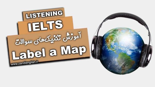 آموزش سوالات label a map لیسنینگ آیلتس