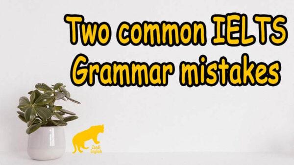 2 اشتباه رایج گرامری برای آیلتس